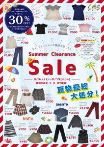 確認用 チラシ夏面 CMS様_page-0001